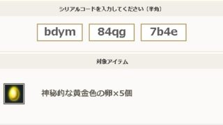 定期メンテ後情報 / 金の卵のシリアルコードと全商品20%OFFクーポン(01/02)
