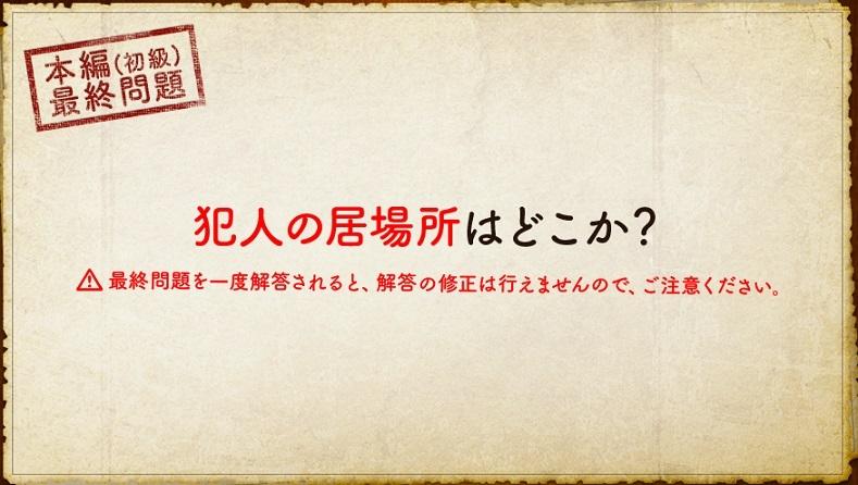 名探偵ヤミヤミの事件簿初級編の問題と解答05