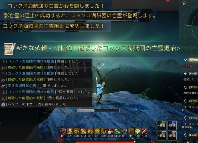 コックス海賊団の亡霊召喚書が完成したので倒してきた時のクエスト報酬02