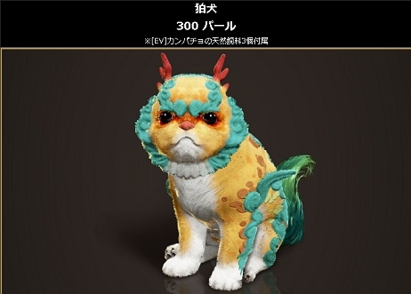調教の王な狛犬ペット