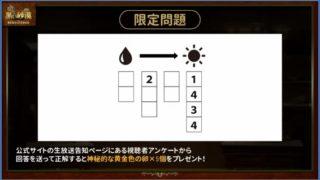第35回さばくてれびのシリアルコード / 名探偵ヤミヤミの事件簿の解答編(02/04)