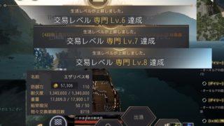 航海職人LV7になったけど船速度0.1%も上がらなかった / 交易専門LV8達成【黒い砂漠Part2921】