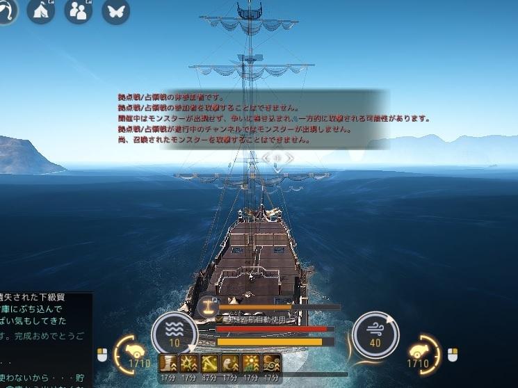 エフェリア重帆船ボランテが完成しました07
