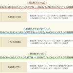 定期メンテ後情報 / ランの伝承実装と闇の精霊の冒険リニューアル(02/19)