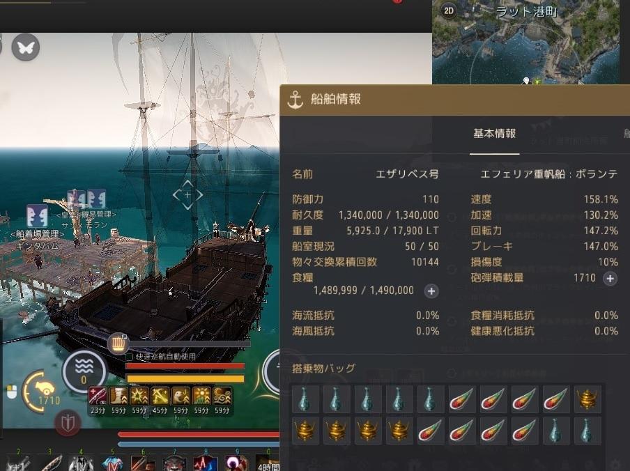 重帆船でのラット貿易と終末重帆船とボランテの見た目の違い01