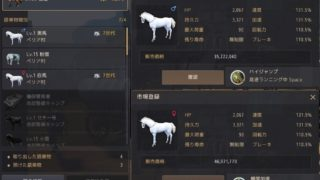 シャカトゥの成長支援イベントの箱10個開けてきた結果と馬2匹販売【黒い砂漠Part2977】