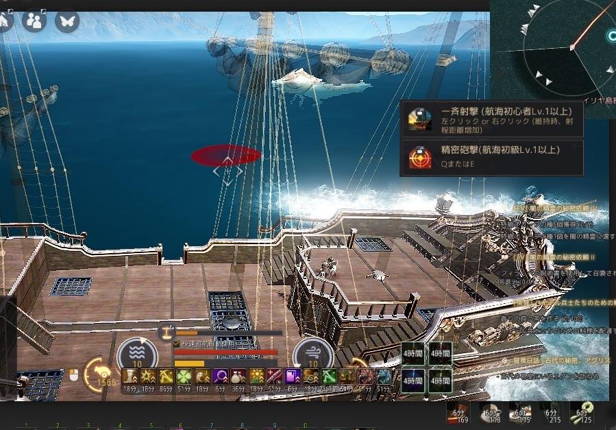 帆船スキルに一斉射撃と精密砲撃が追加されたのでいろいろ試してきた01
