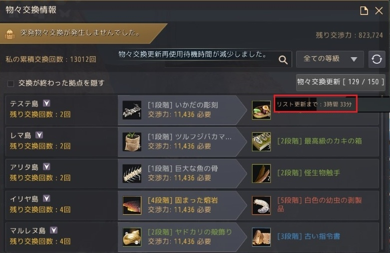 交易というか物々交換の更新方法が変更されたので新方式の詳細チェックしてきた03a