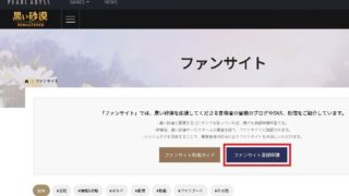 PearlAbyssの黒い砂漠公式ファンサイトに登録する方法と手順【黒い砂漠Part2988】