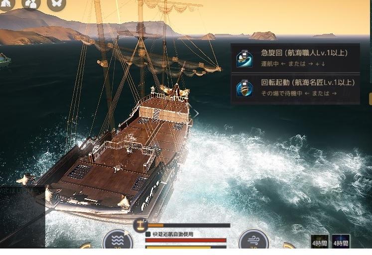 帆船の急旋回がZやCで発動&艦砲射撃のCTが減って連射が楽になりました01
