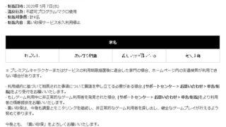 臨時メンテ前情報 / 臨時メンテのお知らせとマクロ利用者のBAN晒しと伝承PV(5/8)