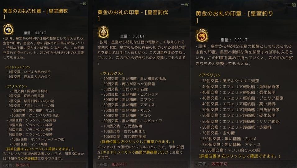 皇室納品とかの印章が「黄金のお礼の印章」へリニューアルしました01