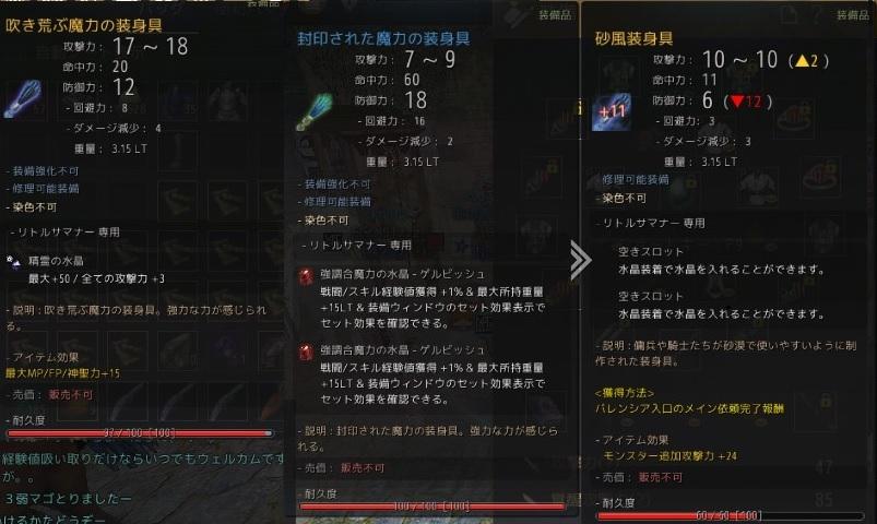 極カタンの覚醒武器と砂風補助武器貰って強化してきた03