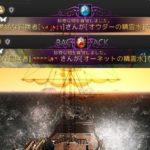 人魚の涙の能力とオウダー&オーネットの精霊水の完成・・のテロップ【黒い砂漠Part3045】