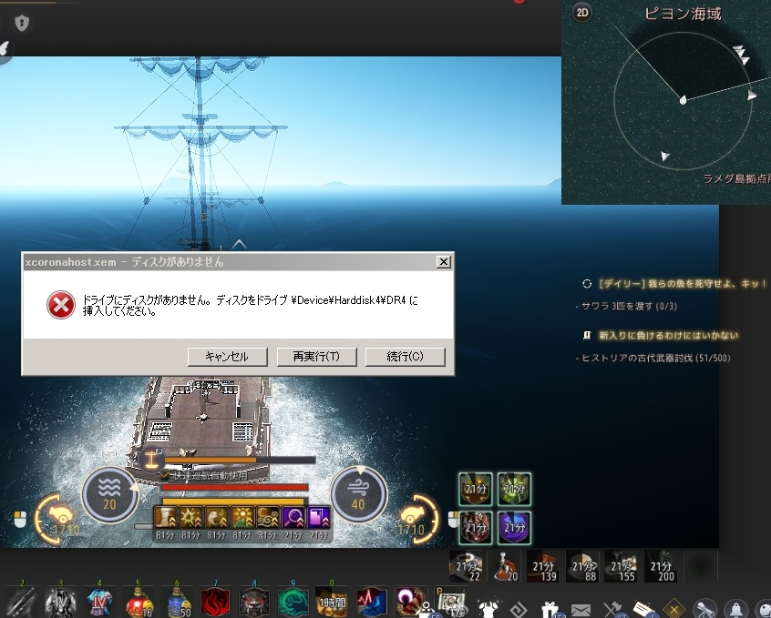 ドライブにディスクがありません。ディスクをドライブDevice Harddisk DR4に挿入してください。01