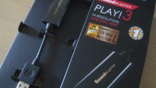 サウンドカード欲しくなったので最安値のUSB DAC買ったら格段に音良くなったと感じた