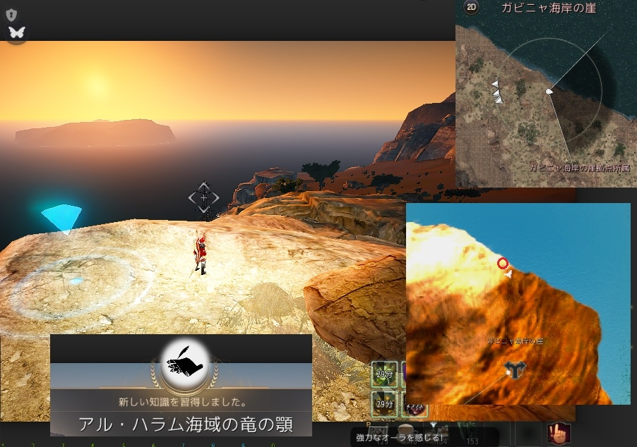 アル・ハラム海域の竜の顎の探索スポット