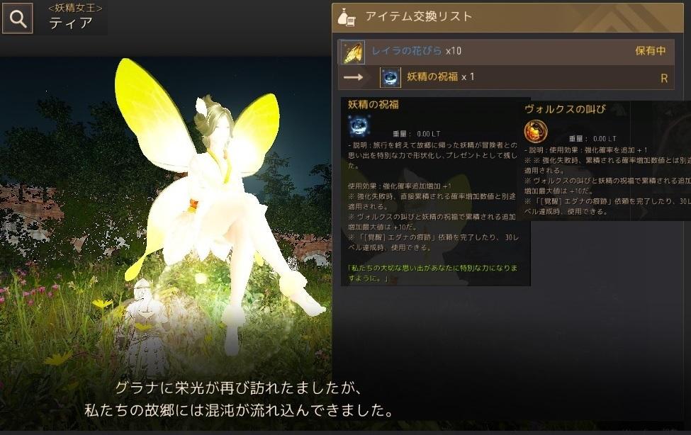 ヴォルクスの助言の代わりに使える妖精の祝福はレイラの花びら10枚で交換02