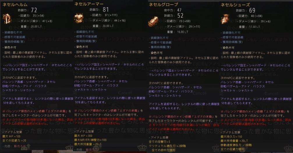 レンタルなネセル武器を実際に借りてみた感想とボス装備&トゥバラ装備との比較03