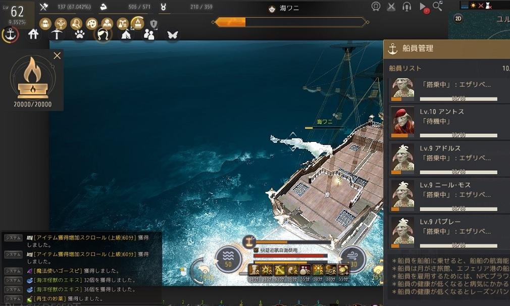船員のレベル上げに海ワニをアグリスの熱気とか入れて狩りしてみた01