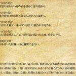 定期メンテ後情報 / ファビーノ・グレコの雑学本と巨商のリングリニューアル(07/07)