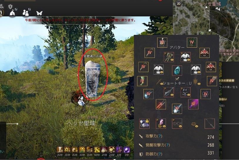 新狩場の変節者の墓地は死の痕跡集めに最適な狩場だと思います02