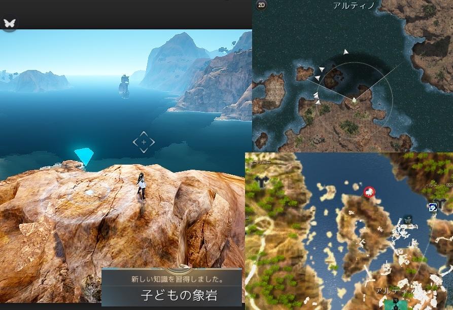子どもの象岩の探索ポイント