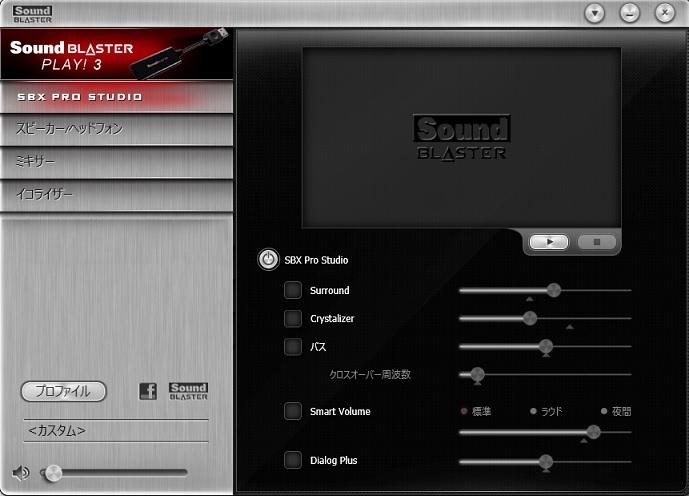Sound BLASTER PLAY! 3の設定方法01