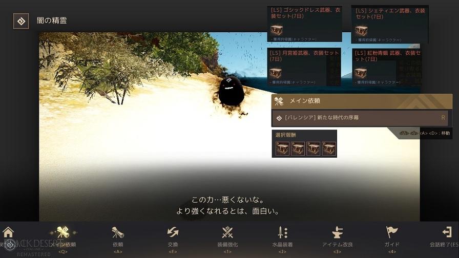 新たな時代の序章 月宮姫と紅粉青蛾アバターの見た目01