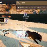 パディクス島の新狩場に新設されたクエストをやってきた【黒い砂漠Part3185】