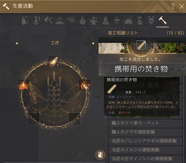 亡国幻談II 第十六章 戦場の英雄 火矢で編まれたほうき01