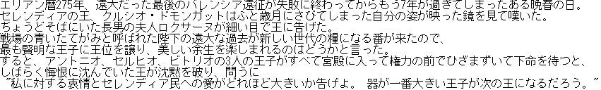 シークレットクエスト:亡国幻談 導入01