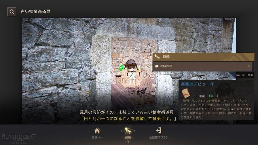 亡国幻談II 第十章 老将の涙 楽聖のデビュー作01