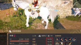8世代白馬用のグランベル馬具を買って作って強化してきた【黒い砂漠Part3261】