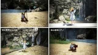 定期メンテ後情報 / シャイの新楽器と反逆する精霊の水晶(09/09)