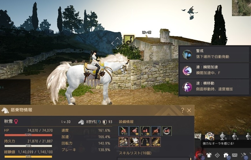 調教職人LV7でマノス馬鞭IVを使った8世代白馬の育成結果08
