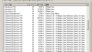 CoherentUI_Host.exeが暴走してCPU使用率が高くなる症状のreroadui以外の対処方法【黒い砂漠Part3286】