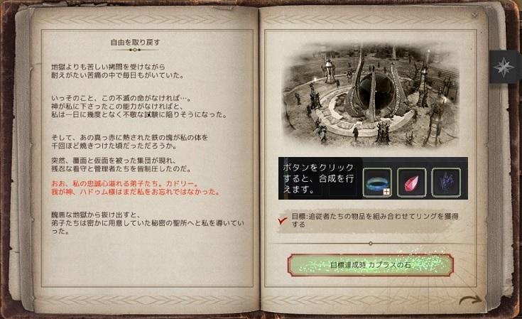 カプラスの冒険日誌第三章01