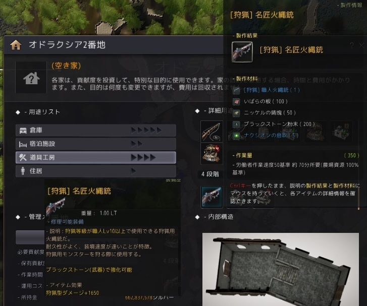 名匠火縄銃の作り方01