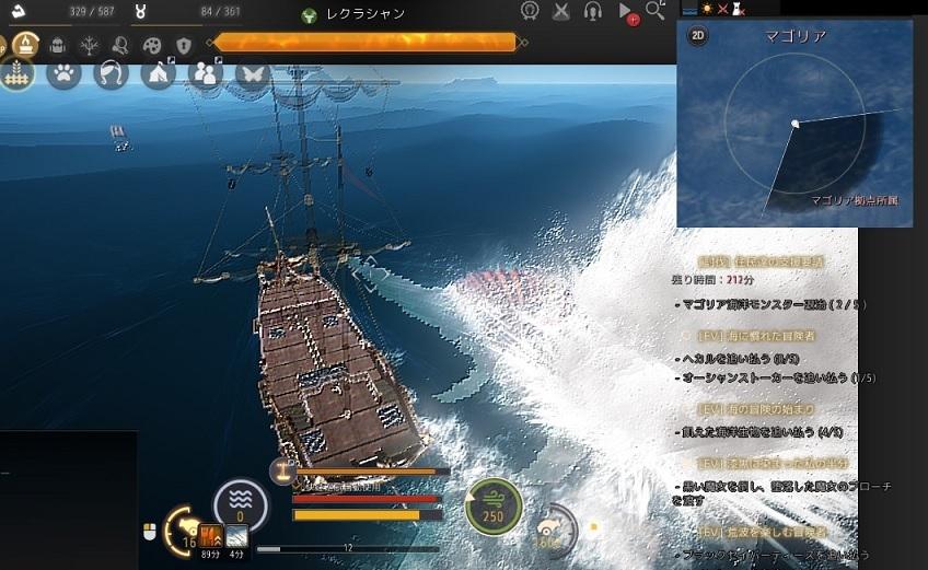 レクラシャンとの遭遇と丈夫な船舶装備づくりプロジェクトのクエスト3種04