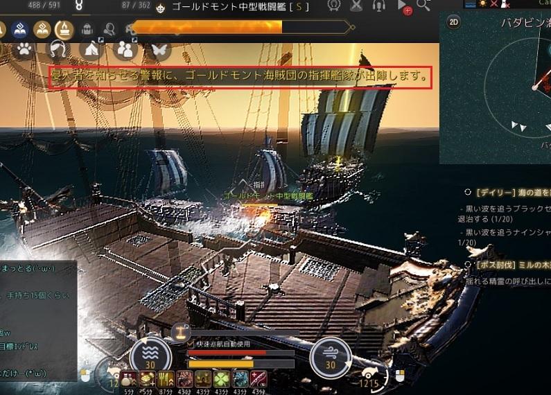 海原石を拾うためにゴールドモント海賊団の指揮艦隊倒してきた02