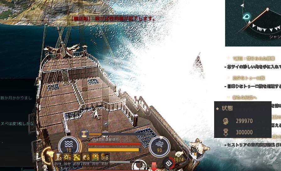 雑魚い海獣を倒しまくって5時間弱で海名声300,000のカンスト達成05