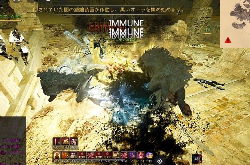 アクマン寺院で奇異な機械装置な闇の凝縮機を破壊してきた03