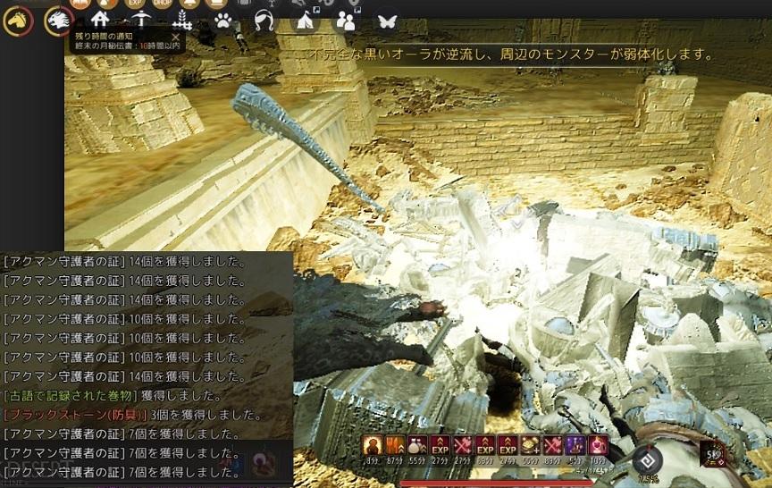 アクマン寺院で奇異な機械装置な闇の凝縮機を破壊してきた04