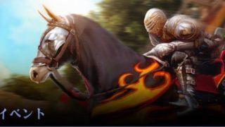 定期メンテ後情報 / 終末の月グランプリの実装と新馬ゴルガ・ブリーシャ(01/13)