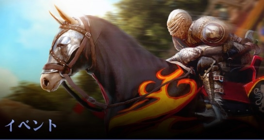 馬イベント画像