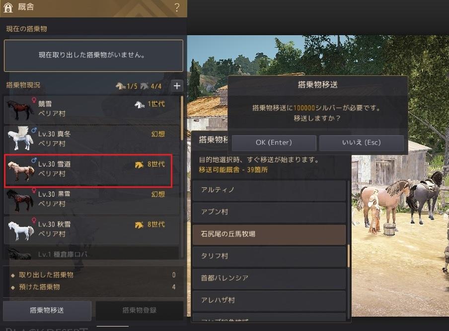 戦闘に使えないドゥームの馬スキルのロック方法と搭乗物スキル委託訓練券の仕様01