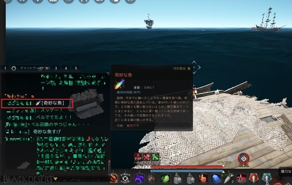 奇妙な魚がベルからDROP&赤ネ船見かけました03