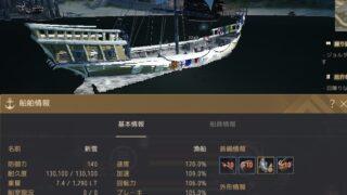 カイア漁船装備をALL+10にした結果どうなったか【黒い砂漠Part3538】