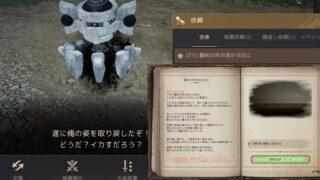 「最初の月が浮かぶ日に」のイベント冒険日誌やってきた【黒い砂漠Part3452】